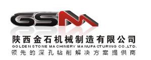 陕西金石机械logo