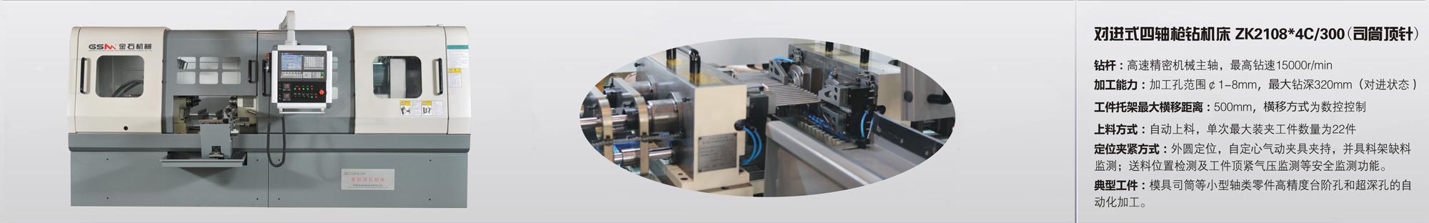 对钻式自动进料钻机ZK2108×4C/300及描述