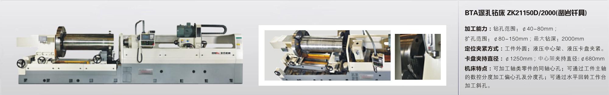 深孔钻机床ZK21150D/1500BTA及描述